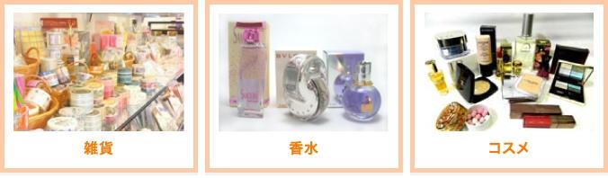 香水・コスメ取扱商品例