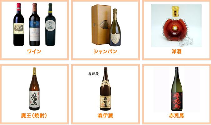 取扱い商品 ウイスキー・ブランデー・焼酎・日本酒・ビール・ワイン・シャンパン
