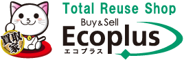福岡・北九州・小倉の高価買取・無料出張買取・宅配買取の「エコプラス」