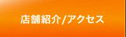 店舗紹介/アクセス