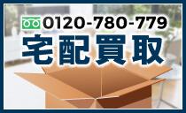 宅配便で発送して買取が依頼できるサービス「宅配買取」