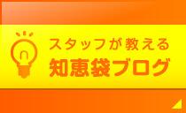 北九州のエコプラススタッフが教える「知恵袋ブログ」