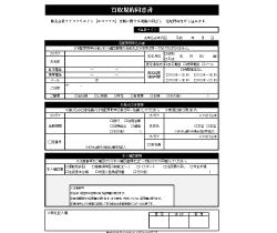 宅配買取申し込み用紙