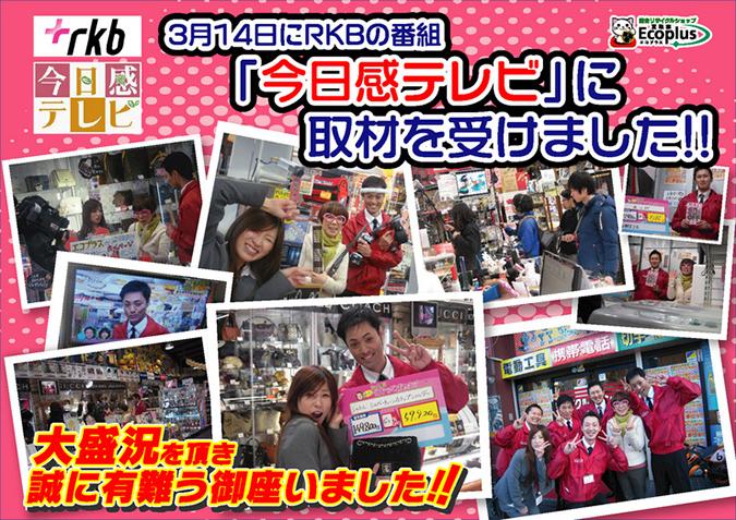 今日感テレビpop.jpg