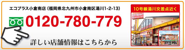 エコプラス小倉南店(免税店 TAX-FREE)