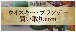 ウイスキー・ブランデー買取