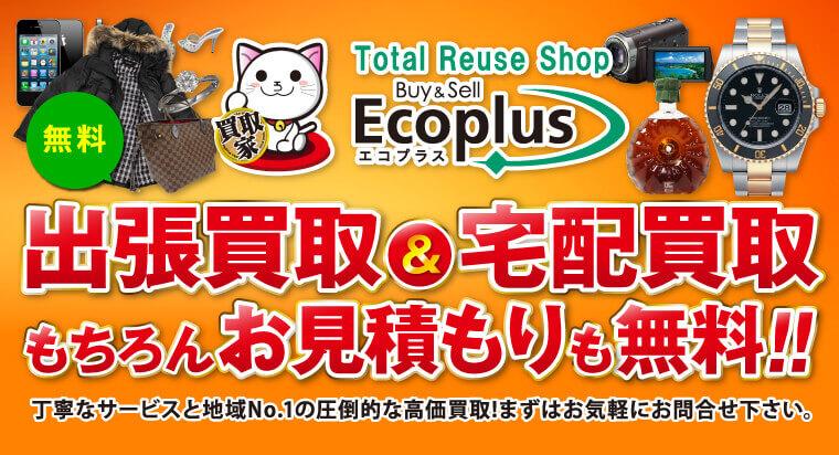 福岡・北九州・小倉の高価買取「エコプラス」。無料出張買取&宅配買取はお見積り無料! 丁寧なサービスと地域ナンバー1の圧倒的な高額買取!まずはお気軽にお問い合わせください。