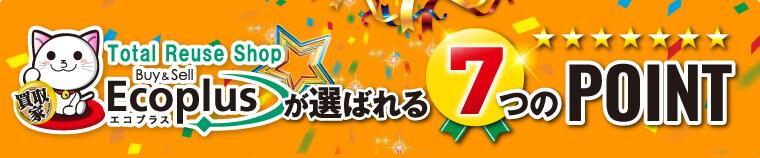 福岡・北九州・小倉の高価買取・無料出張買取・宅配買取ならエコプラスが「選ばれる7つのpoint」
