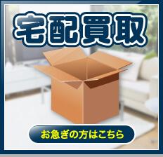 宅配便で発送して買取が手軽に依頼できる「宅配買取」
