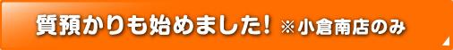 福岡・北九州・小倉の高価買取・無料出張買取・宅配買取「エコプラス」は「質預りも始めました(小倉南店のみ)」