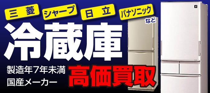 取り扱い商品 冷蔵庫
