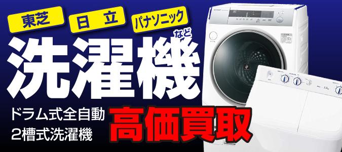 取り扱い商品 洗濯機