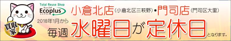 エコプラス 2018年 小倉北店・門司店水曜定休日