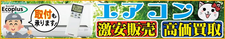 エアコンの高価買取・激安販売 北九州市のリサイクルショップ エコプラス