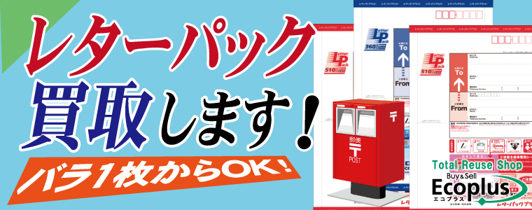 レターパック買取 北九州市のリサイクルショップ エコプラス