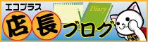 北九州のエコプラス「店長ブログ」