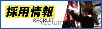 【福岡・北九州】新しい価値と自分を磨く仕事「ライフクリエイト」採用情報