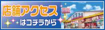福岡・北九州・小倉の高価買取・無料出張買取・宅配買取ならエコプラス「店舗アクセスはこちら」