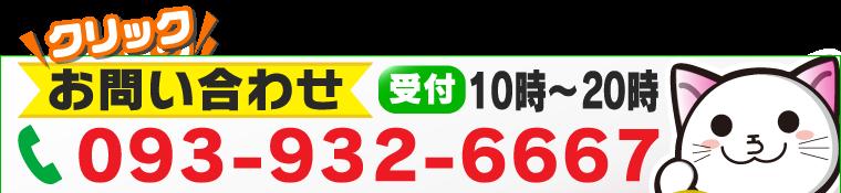 電話番号 北九州市のリサイクルショップ エコプラス