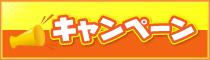北九州のエコプラス「キャンペーン/イベント」