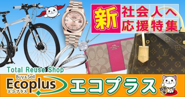 ワンランク上の社会人の為のアイテムをお探しなら、エコプラスへ ブランドバッグ・貴金属・腕時計・自転車など高級品が超特価! お買取も合せてご利用いただけます。