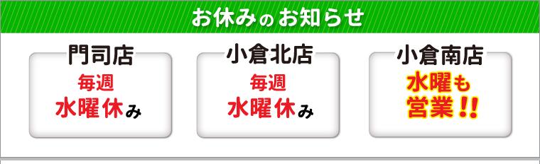 営業日お休みのお知らせ 北九州市のリサイクルショップ エコプラス