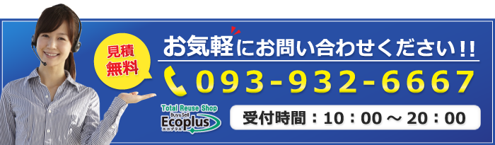 エコプラス小倉南店 電話番号
