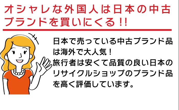 オシャレな外国人は日本の中古ブランドを買う 欧米ファッションモデル
