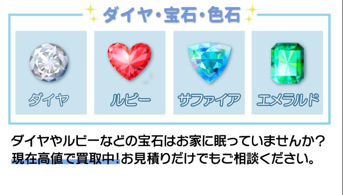 ダイヤ・宝石・色石お売りください高価買取ルビー、サファイア、エメラルド、指輪、リング、ネックレス、石だけでも、取れていてもOK