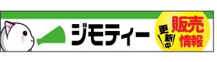 お得な販売情報 ジモティーエコプラス小倉南店