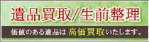 北九州・小倉北区・小倉南区・門司で遺品整理・生前整理・遺品買取はお任せください。貴金属・金・プラチナ・宝石
