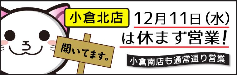 エコプラス小倉北店12月11日は営業