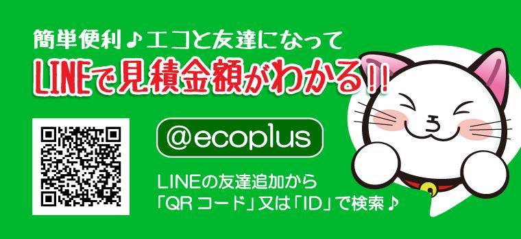 LINE買取 LINE査定 北九州市小倉北区小倉南区